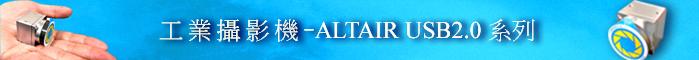 工業攝影機ALTAIR USB2.0系列