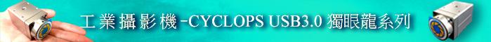 工業攝影機CYCLOPS USB3.0系列